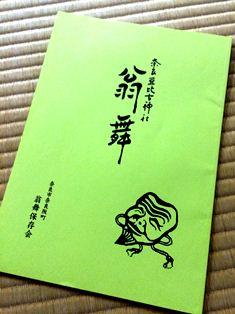 奈良豆比古神社の翁舞の見方_6