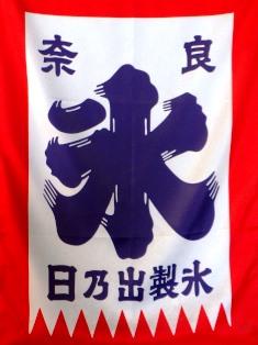 奈良の美味しいかき氷が生まれる舞台裏_1