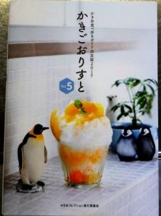 奈良の美味しいかき氷が生まれる舞台裏_11