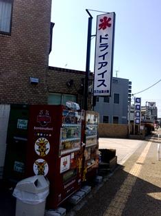 奈良の美味しいかき氷が生まれる舞台裏_5