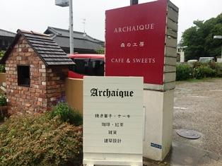 奈良にアルカイックあり_1