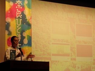 「河瀨直美、愛する『奈良』を語る。」を受講して_1