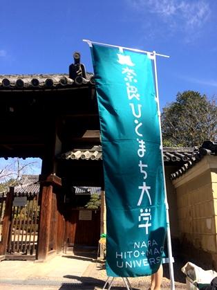 意外なご縁で奈良の地に_6