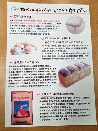 美味しく、身体にやさしいパン_4