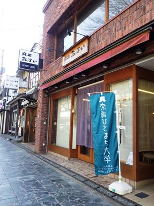 奈良晒 伝統の継承と進化_1