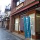 奈良晒 伝統の継承と進化