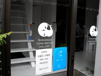 奈良公園の小さな働き者に出会う_6