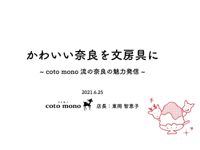 coto mono 東岡さんのお人柄が