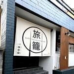 学生特典 奈良ゲストハウス神奈寐_1
