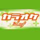 学生特典 「カラオケボックス Leaf 近鉄奈良店」