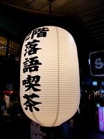 学生特典 落語喫茶古々粋亭_2
