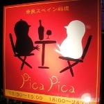 学生特典 「奈良 スペイン料理 picapica」