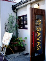 学生特典 「SAVAS Cafe_1